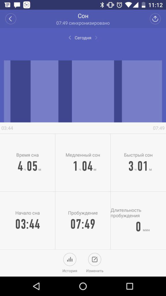 MiBand Sleep Control
